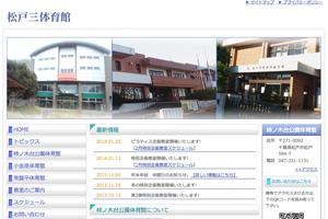 松戸三体育館