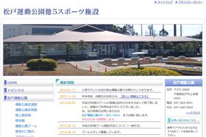 松戸運動公園他5スポーツ施設