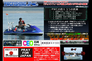 PWC Fishing.jp