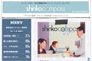 Shinko compass
