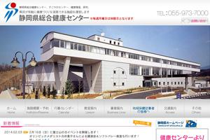 静岡県総合健康センター