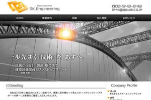 株式会社SKエンジニアリング