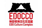 EDOCCO神田明神文化交流館