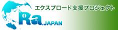 Ra.japan|エクスプロード支援プロジェクト|地球上の命を無駄にしてはならない