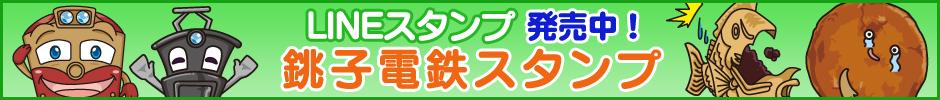 発売中! 銚子電鉄公式LINEスタンプ
